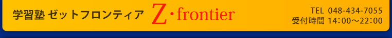 学習塾ゼットフロンティア Zfrontier TEL048-434-7055 受付時間14:00〜22:00